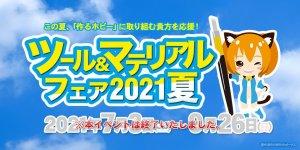 「ツール&マテリアルフェア 2021 夏」2021年7月3日(土)~9月26日(日)開催!!