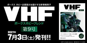 「ボークスホビーフレンド 9号」 2021年7月3日(土)発刊!!