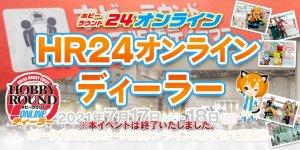 ボークス初!! 「ホビーラウンド24 オンラインディーラー」 2021年7月17日(土)~18日(日)開催!