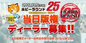 2021年12月5日(日)開催 「ホビーラウンド25」ディーラー参加 お申込み受付を終了しました。