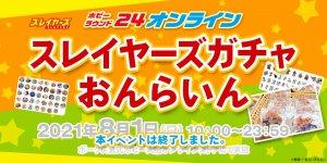 2021年8月1日(日)10:00~23:59 ホビー天国オンライン限定で「スレイヤーズガチャ おんらいん」が開催!