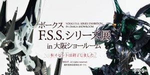 2021年8月7日(土)~22日(日) 「ボークス F.S.S.シリーズ展 in 大阪ショールーム」が開催!
