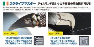ケガキ作業の革命児が日本再上陸! 「スクライブマスター」2種が9月11日(土)より販売開始!