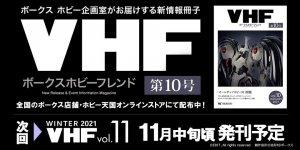 「ボークスホビーフレンド 10号」 2021年9月11日(土)発刊!!