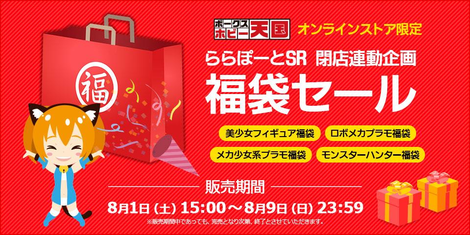 L_200801_fukubukuro.jpg