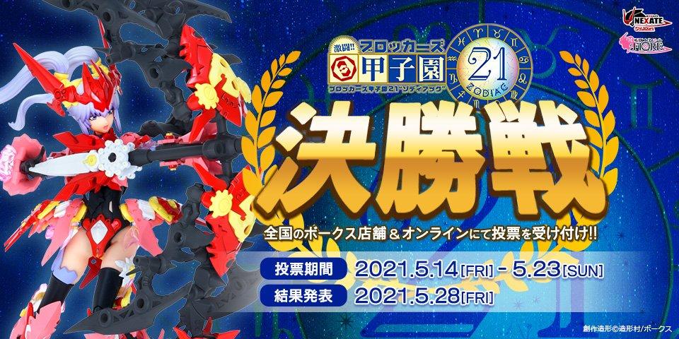 「ブロッカーズ甲子園21~ゾディアック~」決勝戦!!