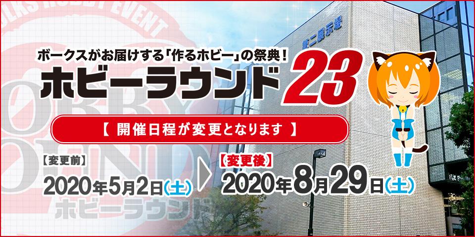 H_200220_hr23.jpg