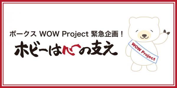 現在の状況とWoW Project 緊急企画!のご案内