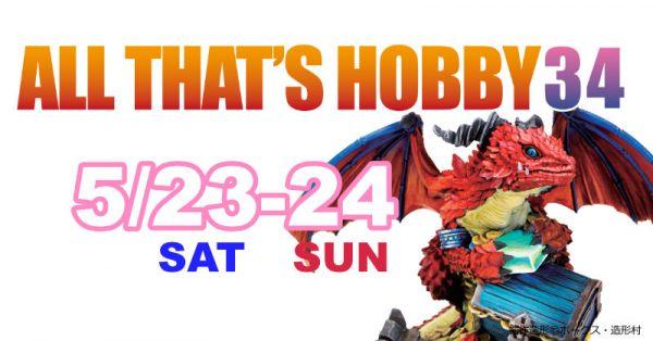 5/23・24 オールザッツホビー34開催!※5/11更新 日程が変更になりました