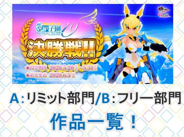 ブロッカーズ甲子園19決勝戦:A&B部門作品一覧!