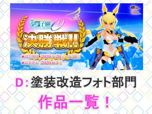 ブロッカーズ甲子園19決勝戦:D部門作品一覧!