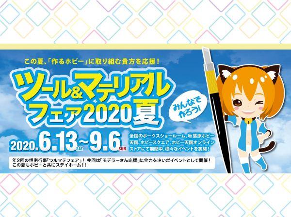 6/13(土)~9/6(日)ツール&マテリアルフェア2020夏 開催!!