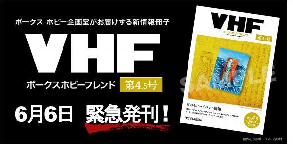 ボークスホビーフレンドvol.4.5号 緊急発刊!!