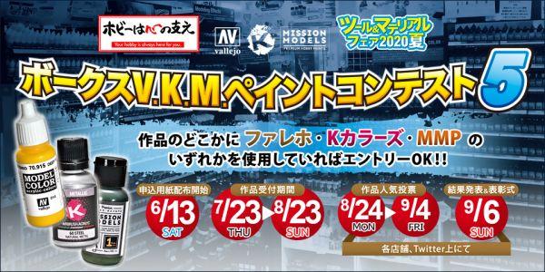 ボークスV.K.M.ペイントコンテスト5_開催!!