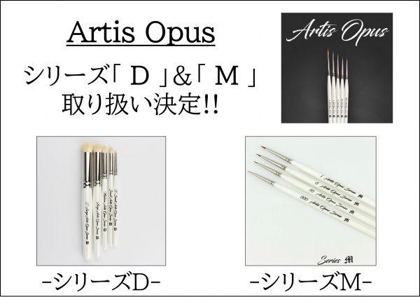 イギリス「Artis Opus 」社 シリーズD & シリーズM  取り扱い決定!!