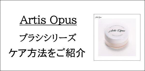 6/13発売! Artis Opus社ブラシ_メンテナンス方法ご紹介!!