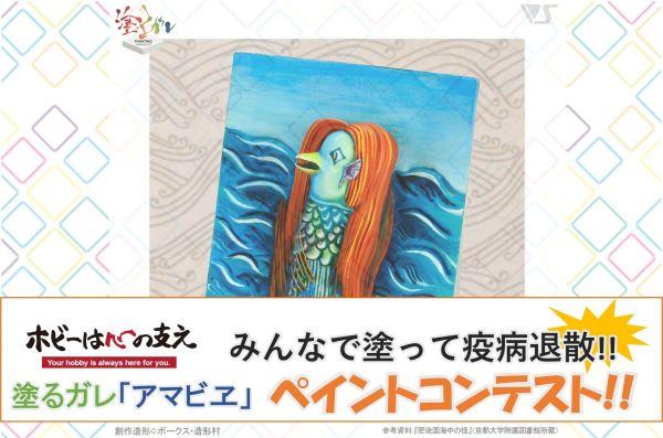 塗るガレ アマビヱ ペイントコンテスト結果まとめ!