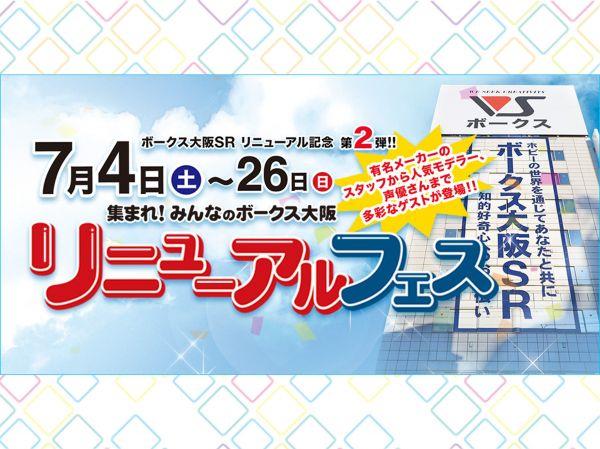 ボークス大阪リニューアルフェス_ゲスト実演情報!※7/10更新