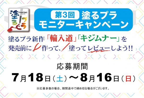 7/18開始! 第3回 塗るプラモニターキャンペーン開催!