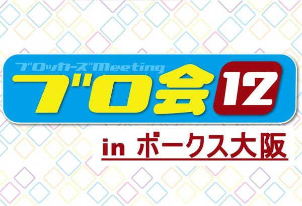 8月9日(日)開催! ブロ会12 in ボークス大阪情報!!