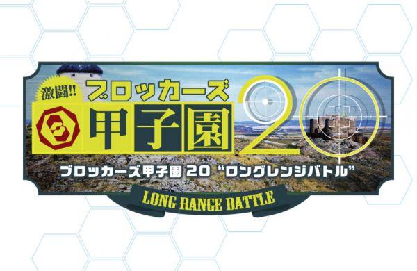 ブロッカーズ甲子園20~ロングレンジバトル~ 開催概要