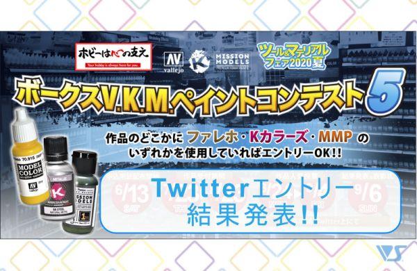 ボークスV.K.M.ペイントコンテスト5_Twitter結果発表!!