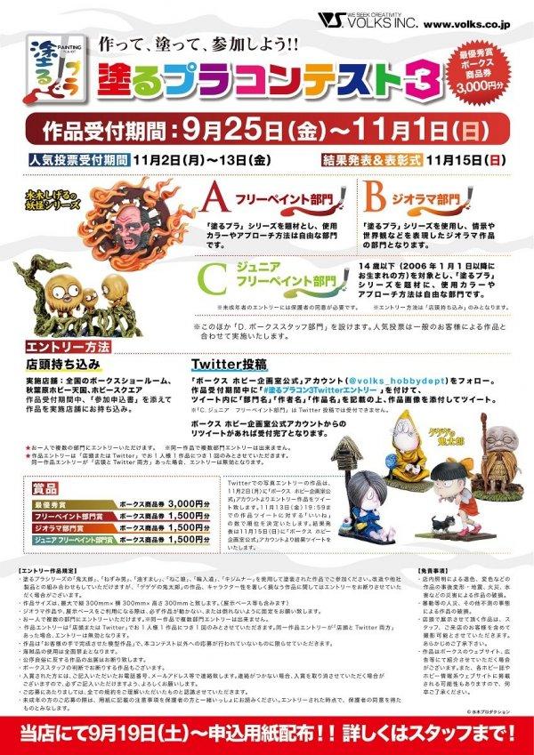 9/25受付スタート! 塗るプラコンテスト3開催!!