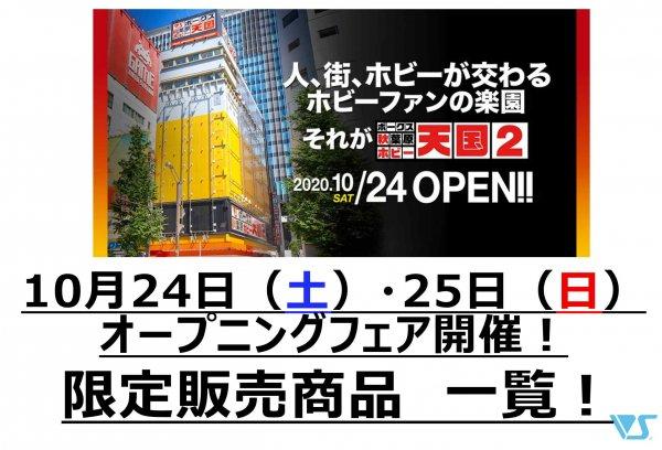 10/24(土)ホビー天国2オープン!! 24・25日オープニングフェア限定販売一覧!