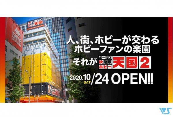 10/24(土)ボークス秋葉原ホビー天国2オープン! オープニングフェア開催!!