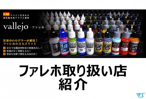 【店舗情報】ファレホ取り扱い店ご紹介!!
