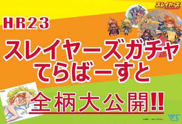 HR23スレイヤーズガチャてらばーすと 全ラインナップ紹介!!