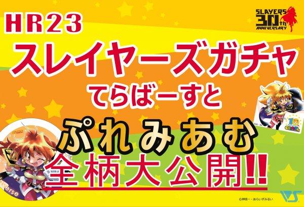 HR23スレイヤーズガチャてらばーすと「ぷれみあむ」全ラインナップ紹介!!