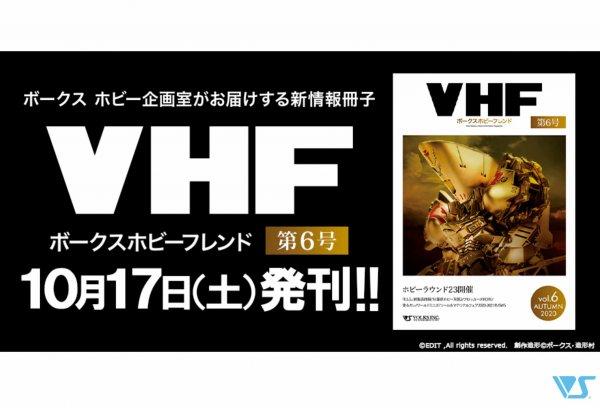10/17(土)ボークスホビーフレンドvol.6号 発刊!!