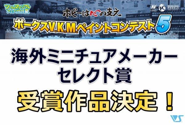 V.K.M.ペイントコンテスト5 海外ミニチュアメーカーセレクト賞 発表!!