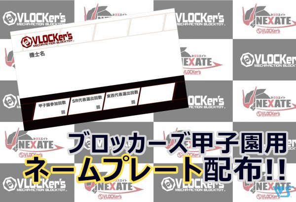 【ブロッカーズ甲子園】ネームプレート配布!