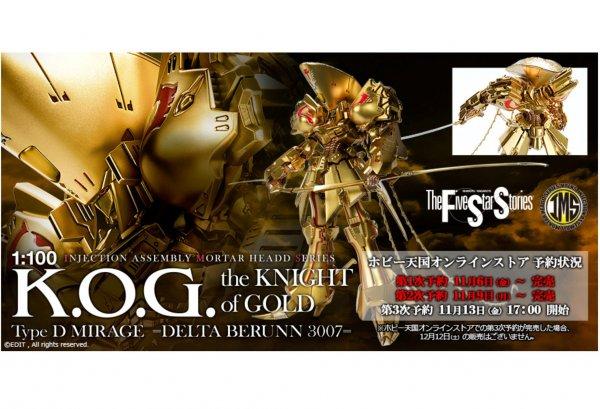 【F.S.S.】大人気御礼!IMS K.O.G. 第3次予約スタート! 販売スケジュールも要チェック!!
