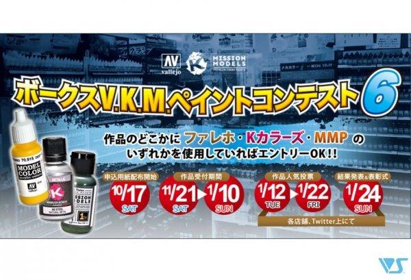 【イベント情報】ボークスV.K.M.ペイントコンテスト6開催概要
