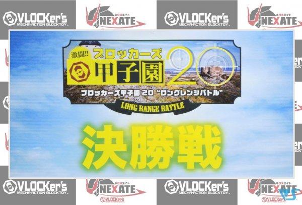 【激闘!! ブロッカーズ甲子園20~ロングレンジバトル~決勝戦!!】 結果発表!!