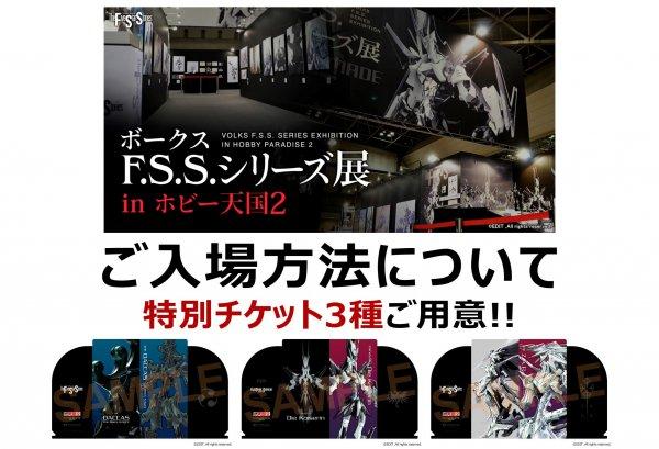 【F.S.S.】ボークスF.S.S.シリーズ展 in ホビー天国2開催!!  入場方法についてご案内!