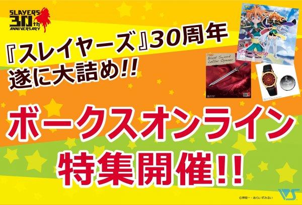 【スレイヤーズ】生誕30周年も遂に大詰め!! ホビ天オンライン特集開催!