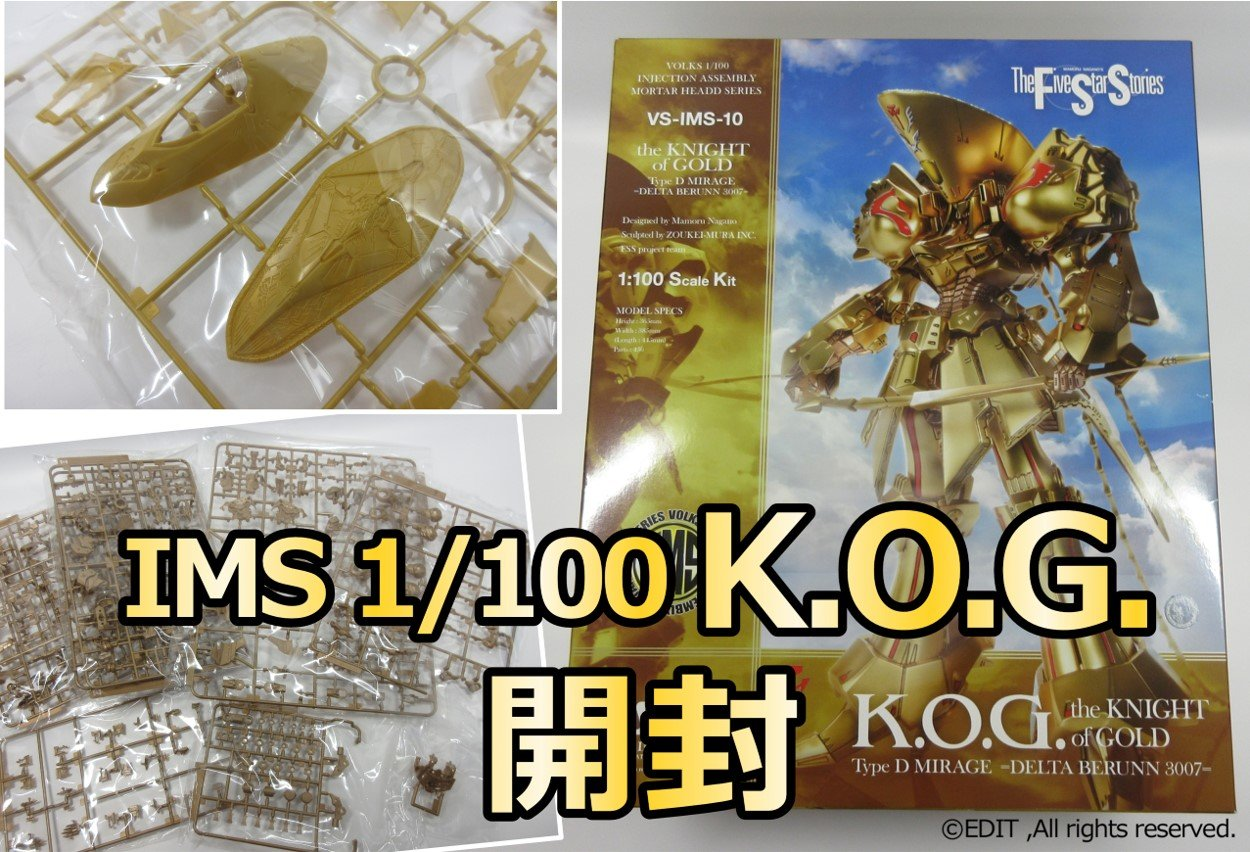 【F.S.S.】IMS 1/100 ザ・ナイト・オブ・ゴールド開封の儀
