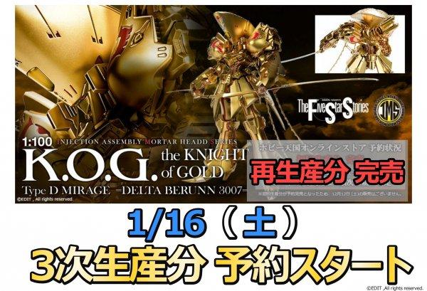 【F.S.S.】再生産分完売!IMS K.O.G. 第3次生産分ご予約スタート!