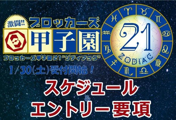 ブロッカーズ甲子園21~ゾディアック~ 開催概要!!