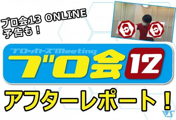 ブロ会12 in ボークス大阪 アフターレポート!!