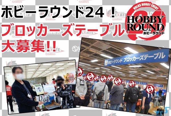 【HR24】ブロッカーズテーブル募集!!