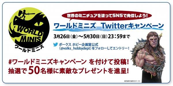 世界のミニチュアを塗ってSNSに投稿しよう! 「ワールドミニズ」Twitterキャンペーン開催!!