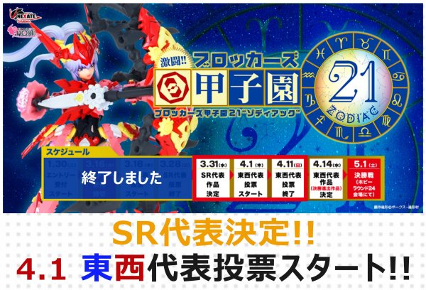 【ブロッカーズ甲子園21~ゾディアック~】SR代表作品決定!! 4/1東西代表投票スタート!