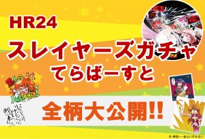 HR24スレイヤーズガチャてらばーすと 全ラインナップ紹介!!