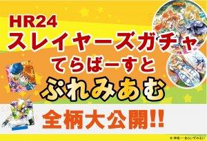 HR24スレイヤーズガチャてらばーすと ぷれみあむ 全ラインナップ紹介!!