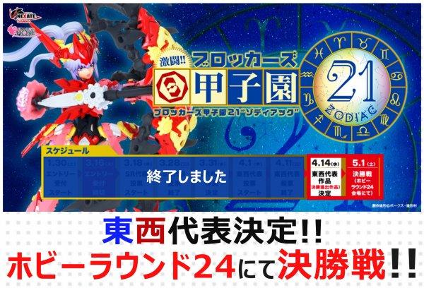 【ブロッカーズ甲子園21~ゾディアック~】東西代表決定!!5/1(土)HR24にて決勝戦!!
